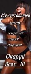Моментальный загарр со Скидкой 60% за 480 рублей. Цена без скидки 1200 рублей.